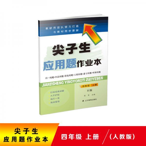 2020秋尖子生应用题作业本四年级上册(人教版)(R版)