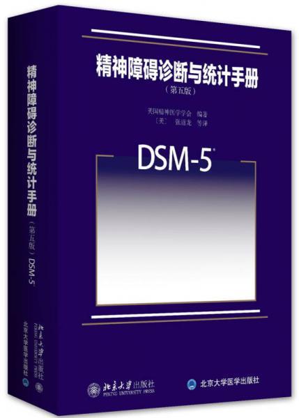 精神障碍诊断与统计手册(第五版)