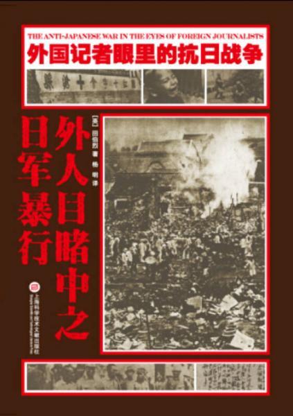 外国记者眼中的抗日战争:外人目睹中之日军暴行