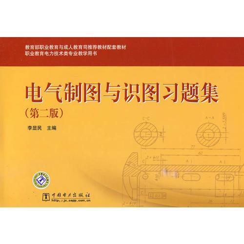 教育部职业教育与成人教育司推荐教材配套教材 电气制图与识图习题集(第二版)
