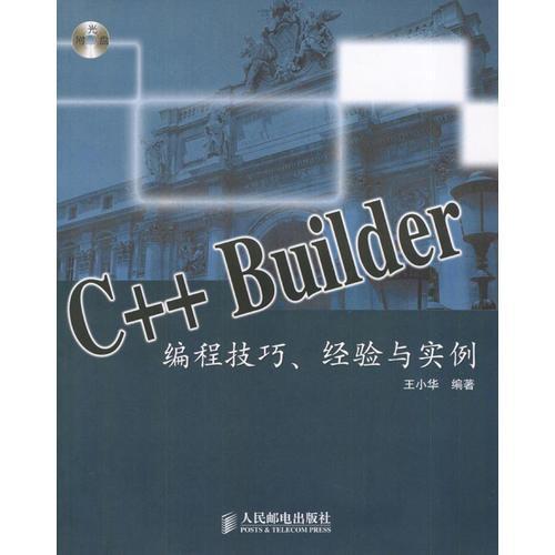C++ Bruilder编程技巧、经验与实例