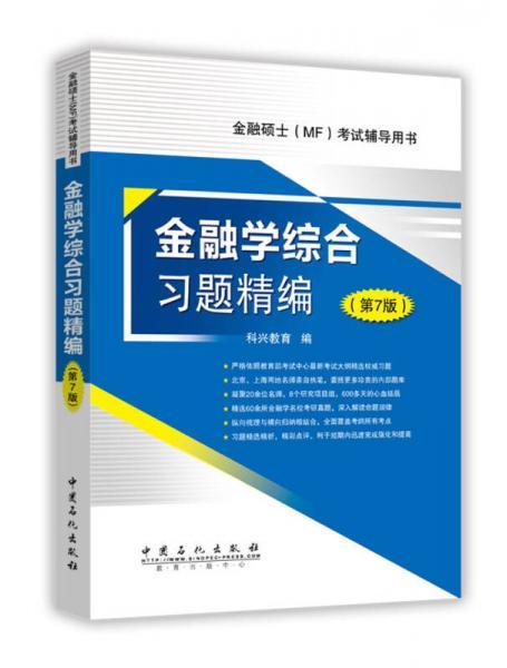 金融学综合习题精编 第7版