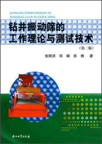 钻井振动筛的工作理论与测试技术(第2版)