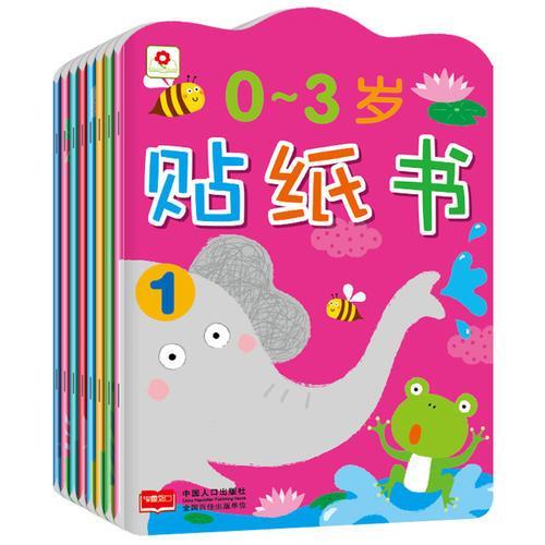 0-3岁贴纸书(全8册)发挥想象随意贴,开发创造性思维