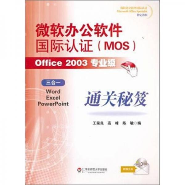 微软办公软件国际认证(MOS)Office 2003专业级通关秘笈