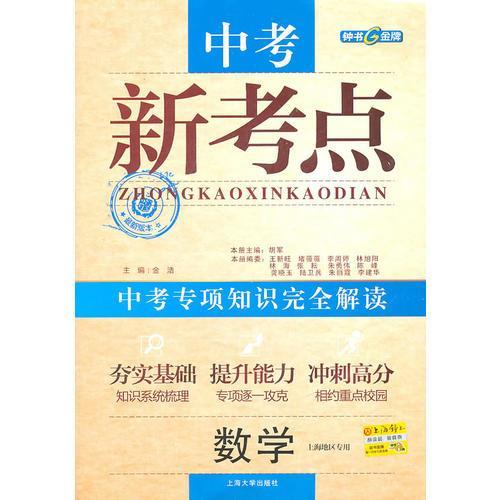 数学:中考新考点 中考专项知识完全解读(2011年1月印刷)