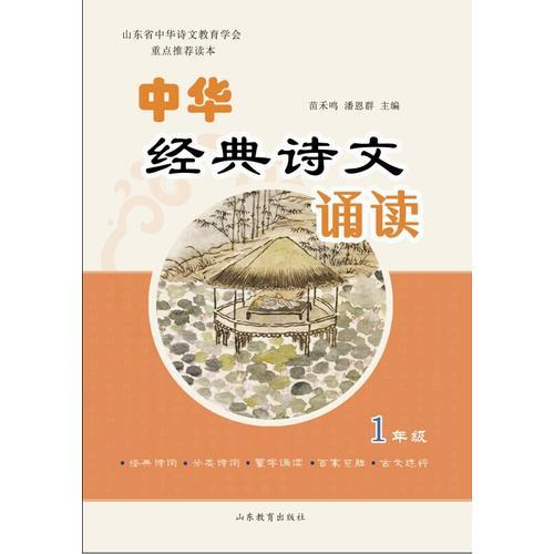 中华经典诗文诵读(小学一年级)