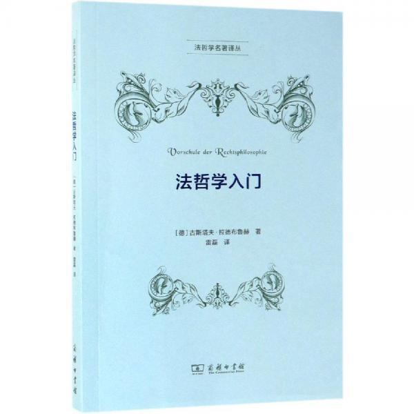 法哲学入门 德古斯塔夫·拉德布鲁赫 著 著 雷磊 译 译