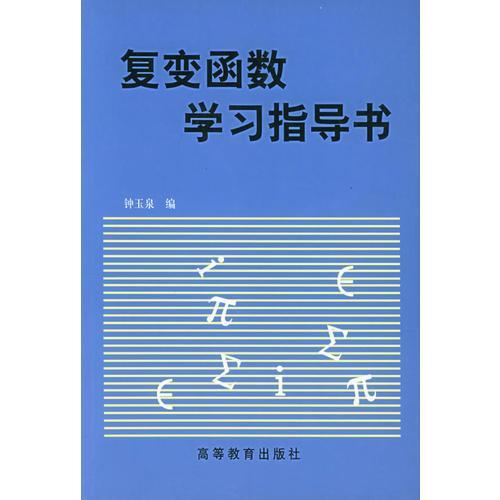 复变函数学习指导书