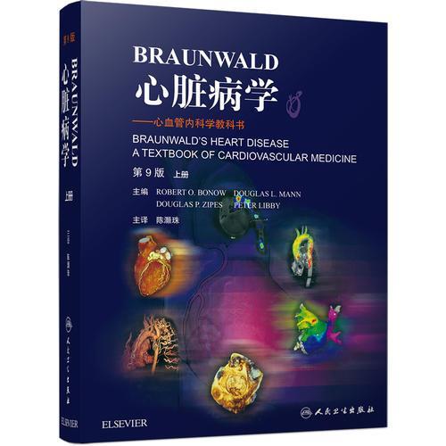 Braunwald心脏病学·心血管内科学教科书(翻译版)/(上、下册)