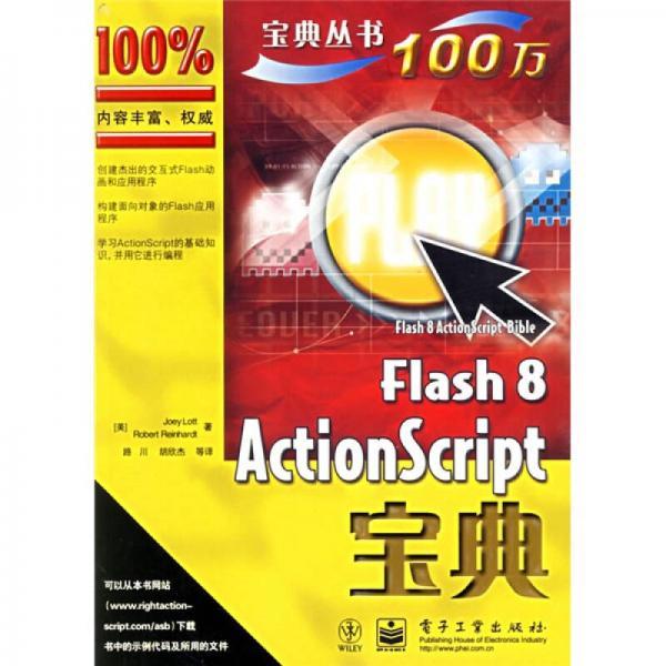 Flash 8 ActionScript宝典