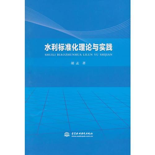 水利标准化理论与实践