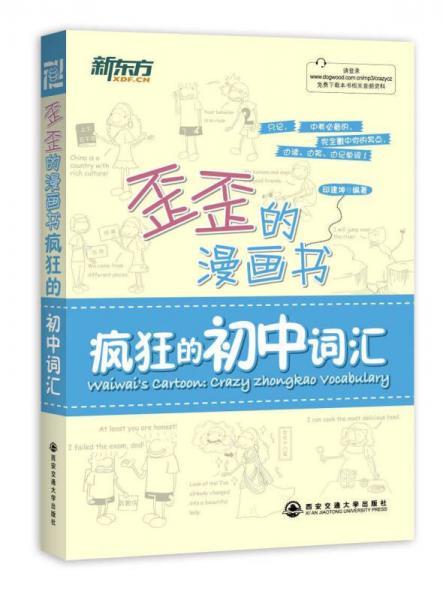 新东方·歪歪的漫画书:疯狂的初中词汇