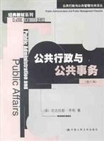 公共行政与公共事务(第八版)