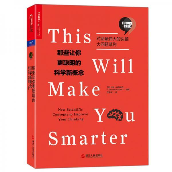 那些让你更聪明的科学新概念【对话最伟大的头脑·大问题系列】