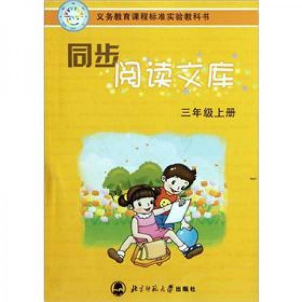 义务教育课程标准实验教科书·同步阅读文库:3年级(上)