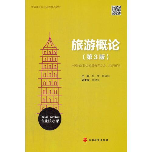 旅游概论(第3版)