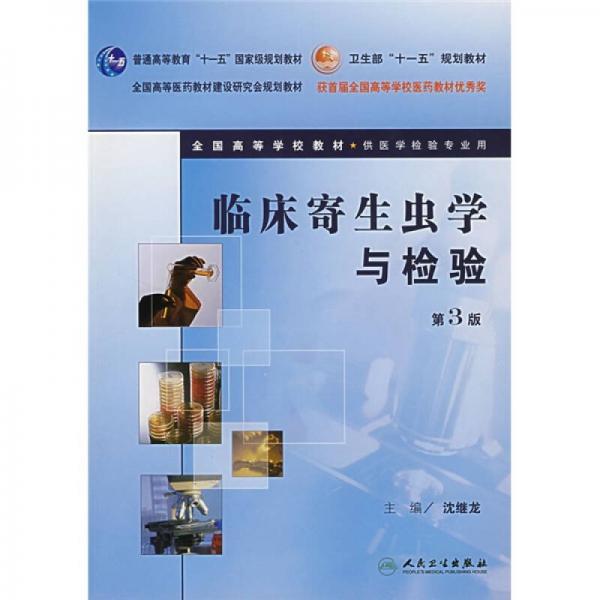 临床寄生虫学与检验(供医学检验专业用)(第3版)