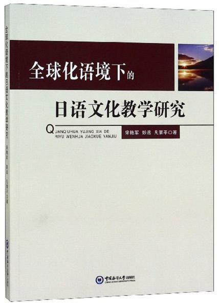 全球化语境下的日语文化教学研究