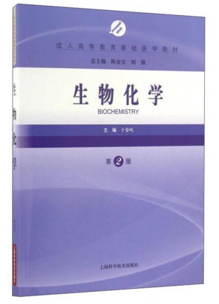 生物化学(第2版)/成人高等教育基础医学教材