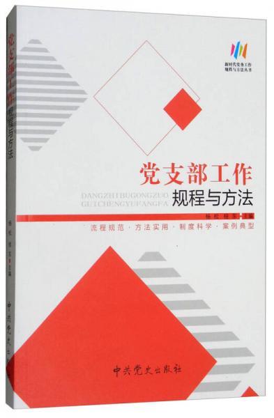 党支部工作规程与方法/新时代党务工作规程与方法丛书