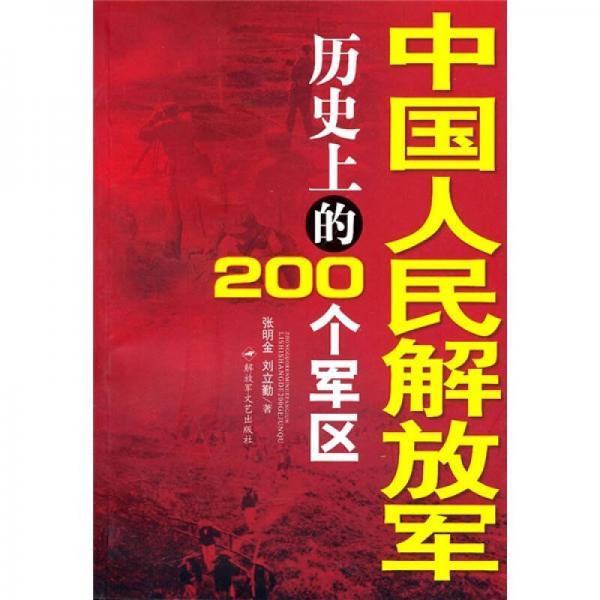 中国人民解放军历史上的200个军区