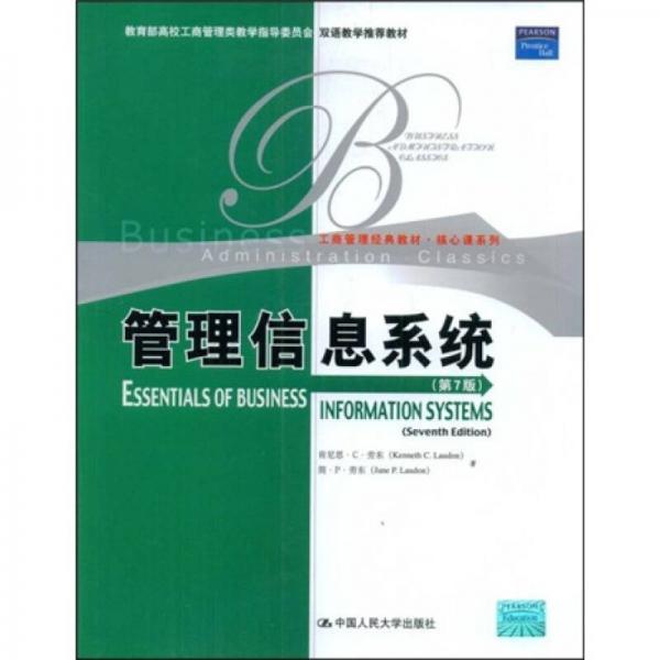 教育部高校工商管理类双语教学推荐教材·工商管理·核心课系列:管理信息系统(第7版)(英文版)