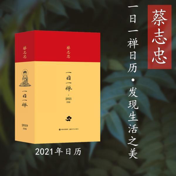 蔡志忠日历·一日一禅2021年