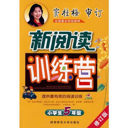 窦桂梅 小学生新阅读训练营 五年级