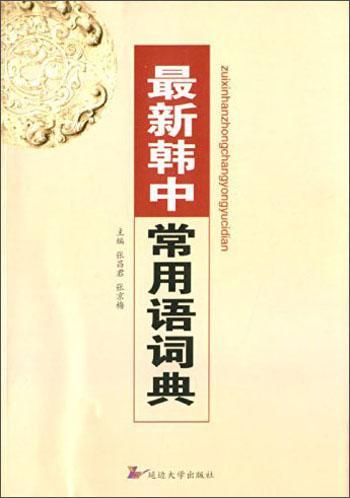 最新韩中常用语词典