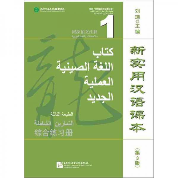 新实用汉语课本(第3版)(阿拉伯文注释)综合练习册1