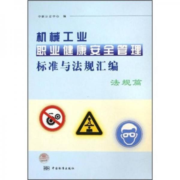 机械工业职业健康安全管理标准与法规汇编(法规篇)
