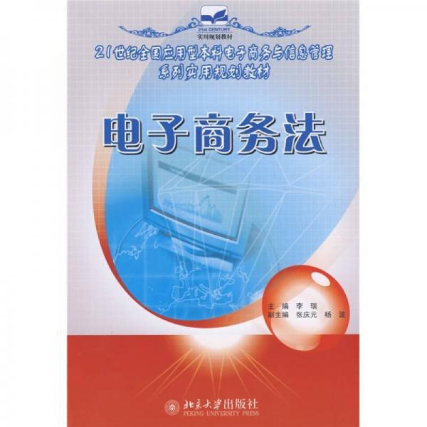电子商务法/21世纪全国应用型本科电子商务与信息管理系列实用规划教材