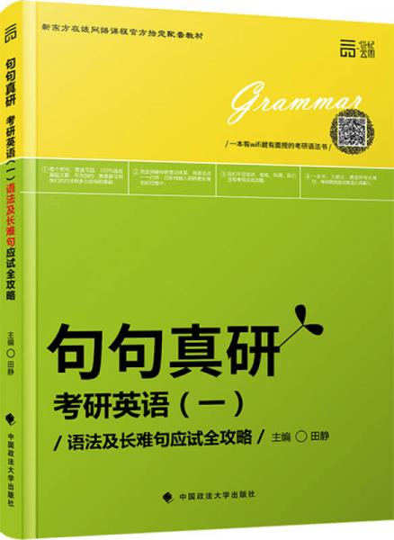 世纪云图 句句真研考研英语一:语法及长难句应试全攻略