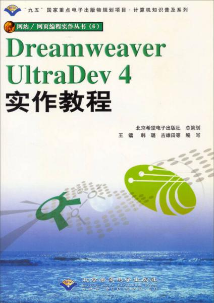 计算机知识普及系列:Dreamweaver UltraDev4实作教程