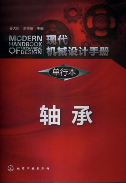 现代机械设计手册·单行本:轴承