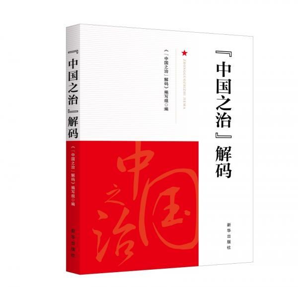 """""""中国之治""""解码"""