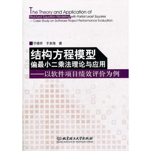 结构方程模型-偏最小二乘法理论与应用
