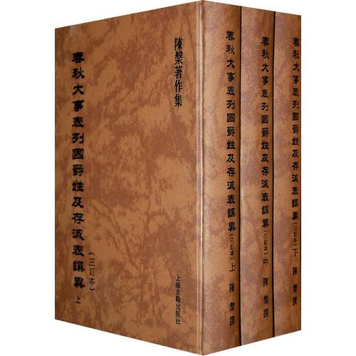 春秋大事表列国爵姓及存灭表譔异(三订本)(全三册)