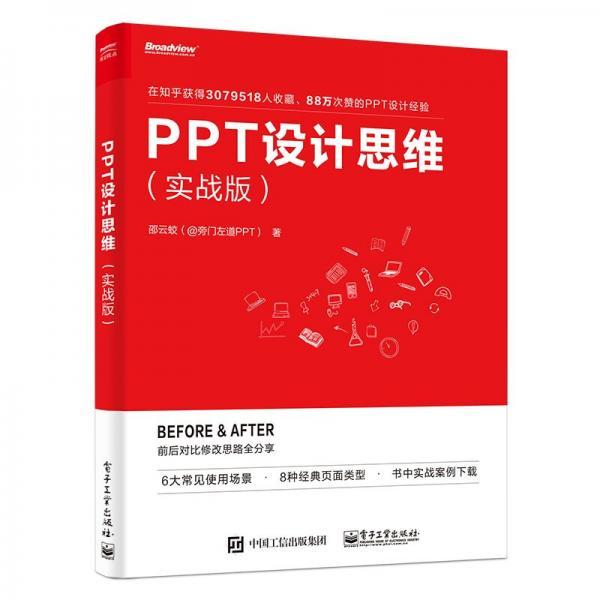 PPT设计思维(实战版)(限量版签名书签随机发放)
