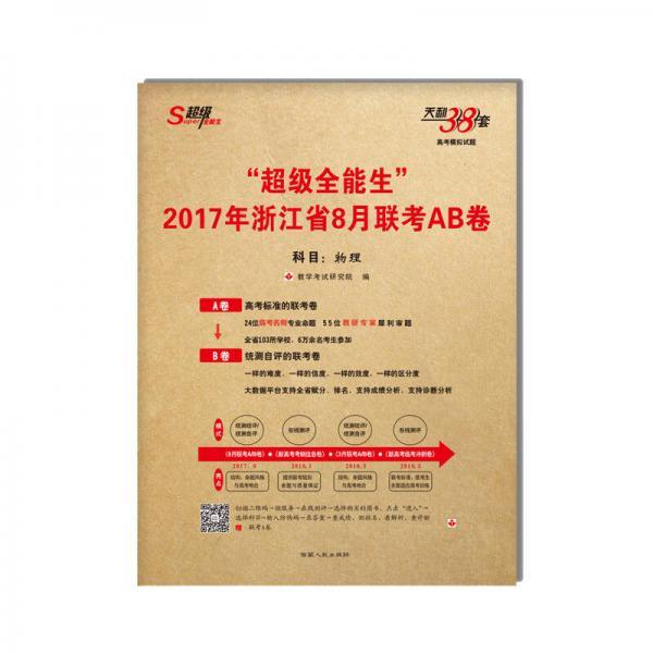 """天利38套 """"超级全能生""""2017年浙江省8月联考AB卷:物理"""