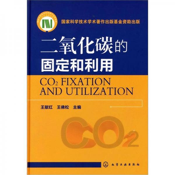 二氧化碳的固定和利用