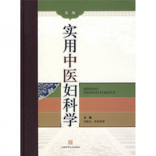 实用中医妇科学(第2版)