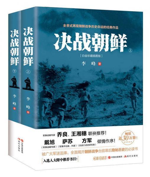 决战朝鲜(白金珍藏插图版 套装上下册)