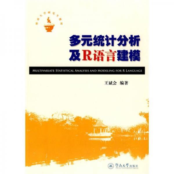 暨南大学研究生教材:多元统计分析及R语言建模
