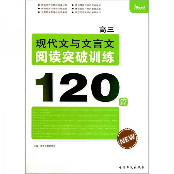 高三现代文与文言文阅读突破训练120篇