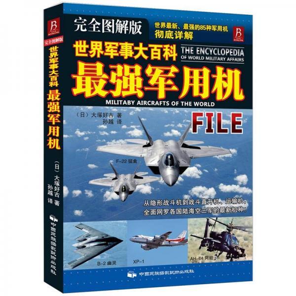 世界军事大百科-最强军用机