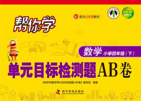 帮你学数学单元目标检测题AB卷 四年级下(BJ北京版)