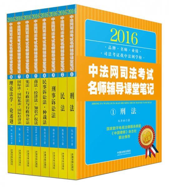 2016中法网司法考试名师辅导课堂笔记(共八册)