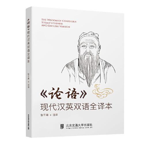 《论语》现代汉英双语全译本